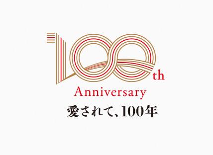 日乃出本店 100周年プロジェクト