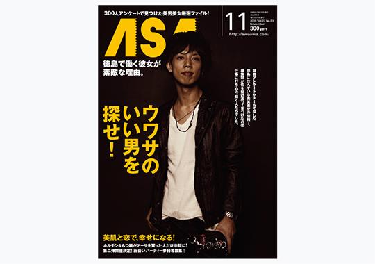 タウン情報誌 ASA