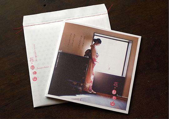 成人式振袖カタログ『花 おとな 』