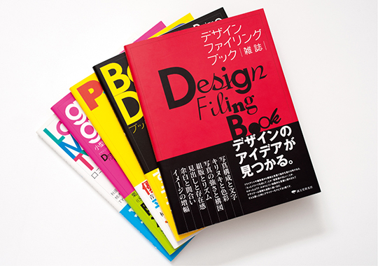 デザイン ファイリング ブック
