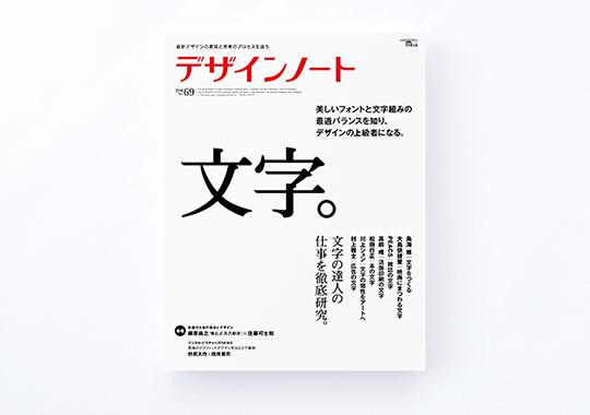 デザインノート No.69