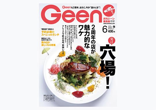 月刊 Geen