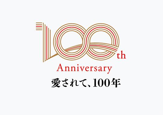 日乃出本店 100周年ロゴマーク