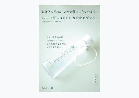 Moistist 化粧水サンプル