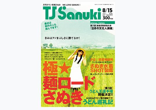 映画『UDON』  TJ Sanuki グラフィック