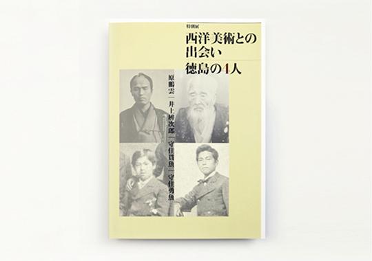 西洋美術との出会い 徳島の4人 図録