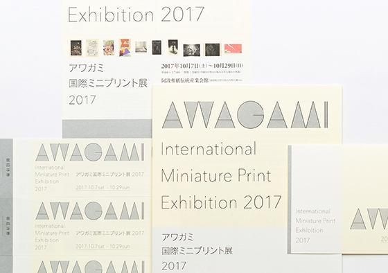 アワガミ国際ミニプリント展 2017