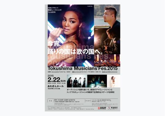 徳島ミュージシャンズフェス 2015