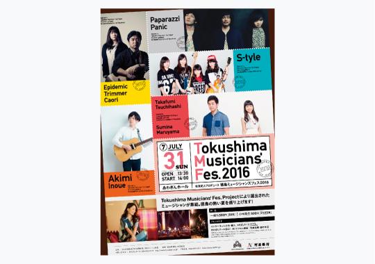 徳島ミュージシャンズフェス 2016