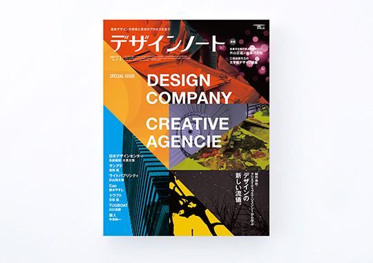 デザインノート No.71