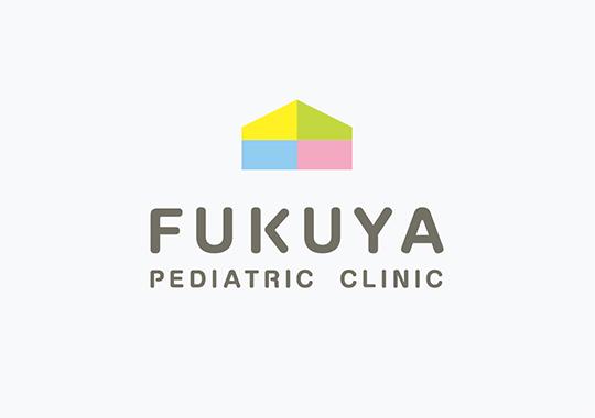 ふくや小児科・内科  VI
