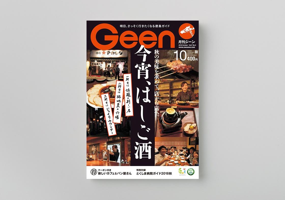 1120_GEEN1810