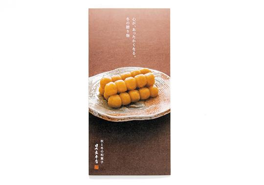 日乃出本店 冬ギフトカタログ