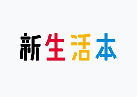 新生活本  ロゴマーク
