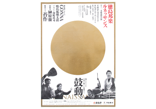 徳島邦楽ルネッサンス 第一章