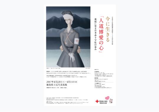 今に生きる「人道博愛の心」展
