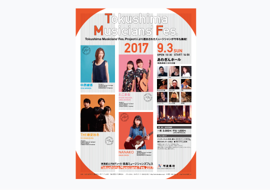 徳島ミュージシャンズフェス 2017
