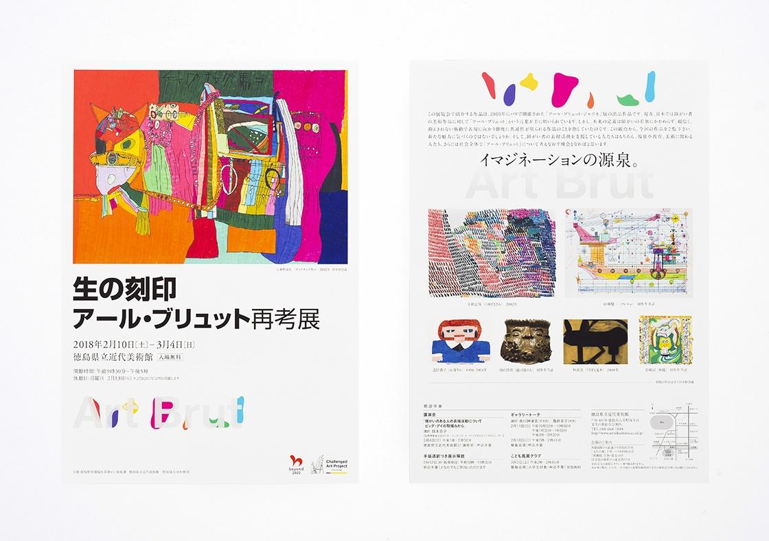 ART2018_DSC1313