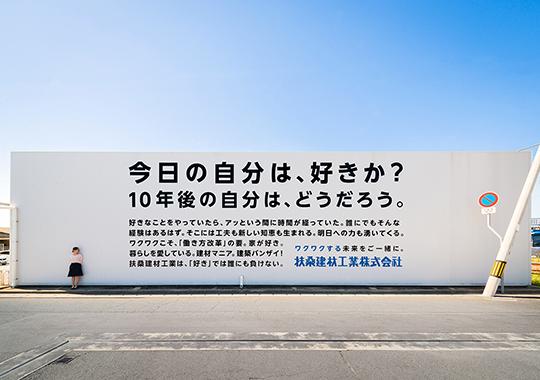 扶桑建材工業 企業広告
