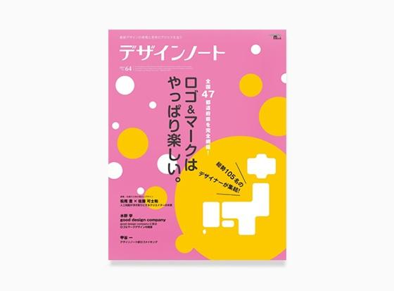 designnote64